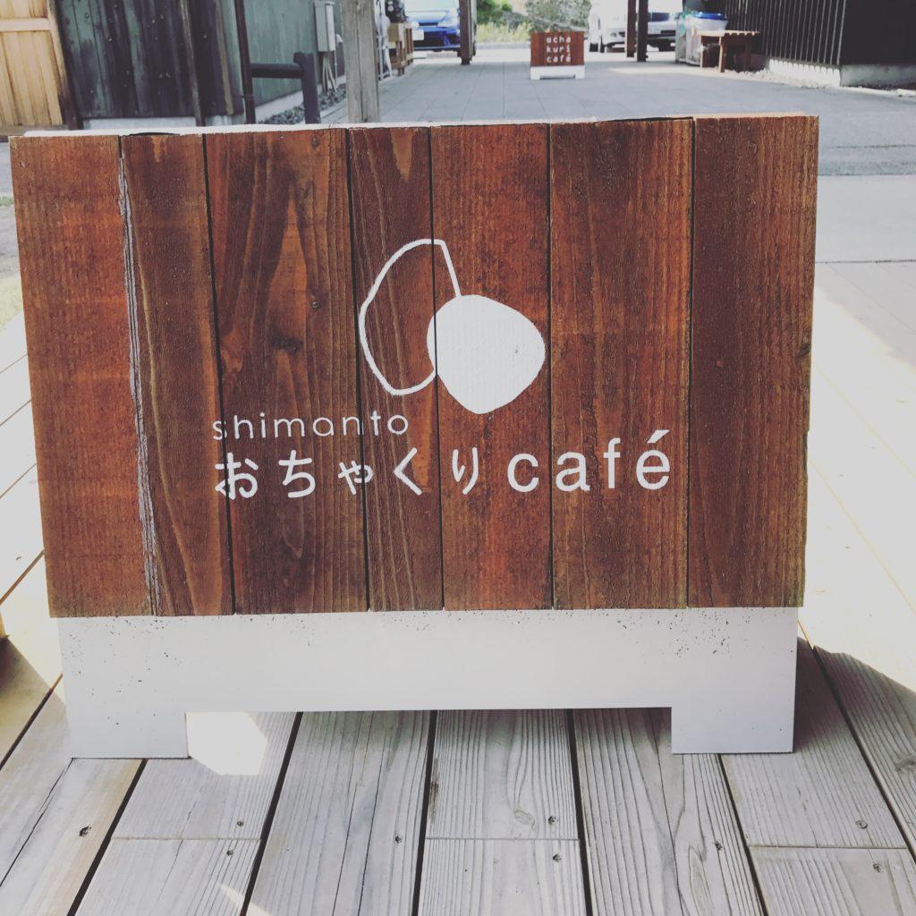 おちゃくりcafeの看板