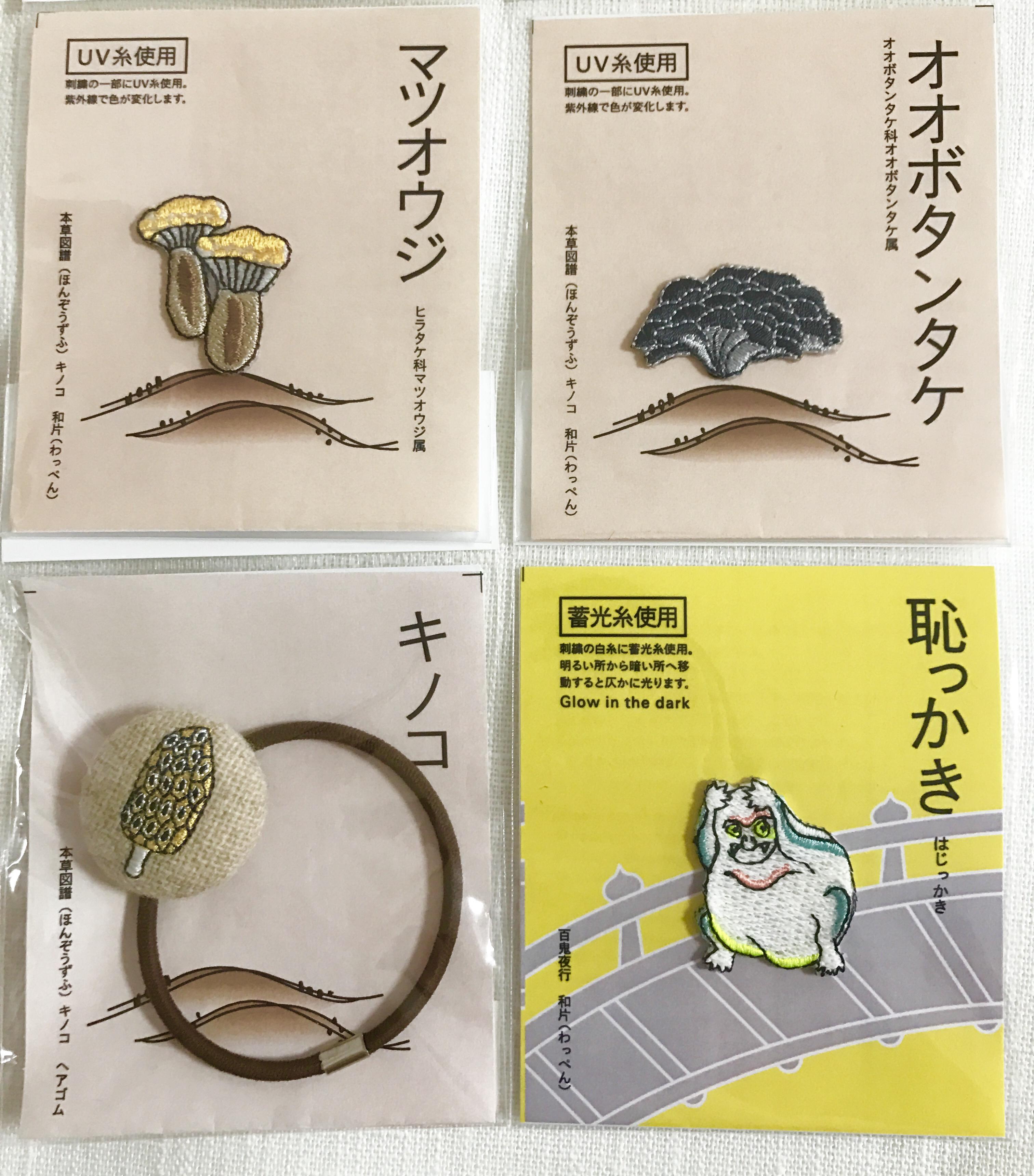 京東都で買ったお土産アップ