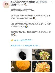 鉄鍋はHANAKOがおすすめのツイート