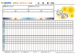 夏休みスケジュール表