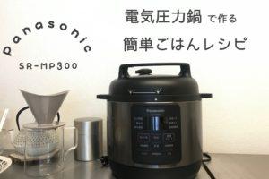Panasonic電気圧力鍋レシピ