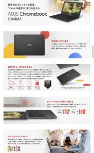 ASUS Chromebook C204MA