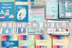 中古DWE購入品