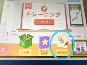 チャレンジタッチ漢字まるごとアプリ