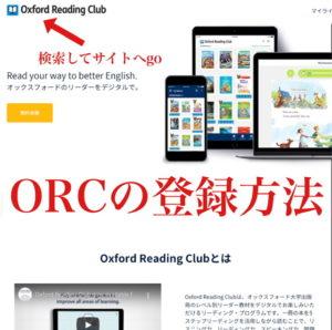 オックスフォードリーディングクラブの登録方法
