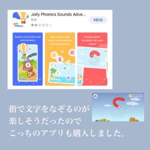 ジョリーフォニックス アプリ